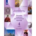 Основы религиозных культур. Основы мировых религиозных культур. 4 класс. Учебник. Часть 2