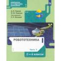 Робототехника. 2-4 классы. Учебник. В 4-х частях. Часть 3. ФГОС