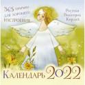 365 причин для хорошего настроения. Календарь на 2022 год