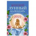 Женский лунный календарь на 2022 год