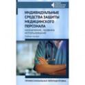 Индивидуальные средства защиты медицинского персонала, назначение, правила использования