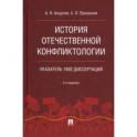 История отечественной конфликтологии. Указатель 1892 диссертаций. Монография