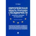 Европейская модель принципа субсидиарности. Публично-правовое исследование. Монография