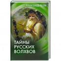 Тайны русских волхвов