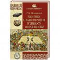 Род и закон у славян и германцев от древности до Средневековья