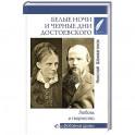 Белые ночи и черные дни Достоевского. Любовь и творчество