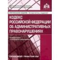 Кодекс РФ об административных правонарушениях. Комментарий к последним изменениям