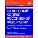 Налоговый кодекс РФ. Комментарий к последним изменениям. Том 1. Часть первая