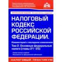 Налоговый кодекс РФ. Комментарий к последним изменениям. Том 2. Основные федеральные налоги