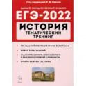 ЕГЭ 2022 История. Тематический тренинг: все типы заданий
