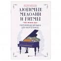 Любимые мелодии и ритмы: популярная музыка для фортепиано