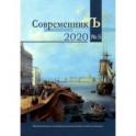 Журнал СовременникЪ. Выпуск № 5, 2020 год