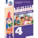 Английский язык. 4 класс. Учебник. 3-й год обучения. В 2-х частях. Часть 1. ФГОС