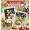 Любимые праздники. Календарь настенный на 2022 год