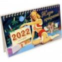 Календарь настольный домик на 2022 год. Жизнь прекрасна