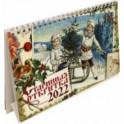 Календарь настольный домик на 2022 год. Старинная открытка