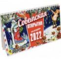Календарь настольный домик на 2022 год. Советская открытка