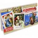 Календарь настольный домик на 2022 год. Любимые праздники