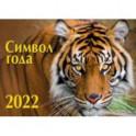 Календарь настенный на 2022 год Символ года 1