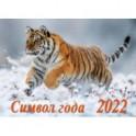 Календарь настенный на 2022 год Символ года 2