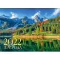 Календарь настенный на 2022 год Природа