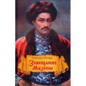 Завещание Мазепы, князя Священной Римской империи, открывшееся в Одессе праправнуку Бонапарта