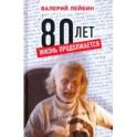 80 лет: жизнь продолжается