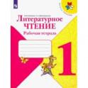 Литературное чтение. 1 класс. Рабочая тетрадь. ФГОС
