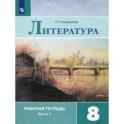 Литература. 8 класс. Рабочая тетрадь. В 2-х частях. Часть 1. ФГОС