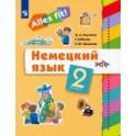 Немецкий язык. 2 класс. Учебник. ФГОС