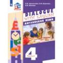 Английский язык. 4 класс. Учебник. 3-й год обучения. В 2-х частях. Часть 2. ФГОС