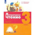 Литературное чтение. 3 класс. Учебник. В 3-х частях. Часть 2.