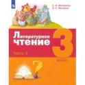 Литературное чтение. 3 класс. Учебник. В 3-х частях. Часть 3.