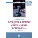 Зарождение и развитие международного частного права. XII-XX века. Монография