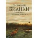 Рассказы и сказки с иллюстрациями Е. Рачёва