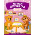 Изучаем детский сад. Запускаем речь малыша