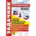 ЕГЭ 2022 Русский язык. Сборник заданий и методических рекомендаций