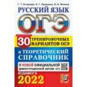 ОГЭ-2022 Русский язык. 30 тренировочных вариантов и теоретический справочник