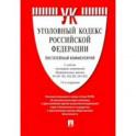 Комментарий к Уголовному кодексу Российской Федерации, постатейный