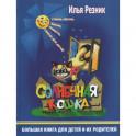 Солнечная кошка. Большая книга для детей и их родителей