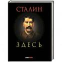 Сталин здесь