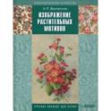 Изображение растительных мотивов. Учебник для вузов