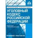 Уголовный кодекс Российской Федерации. Комментарий к последним изменениям