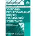 Уголовно-процессуальный кодекс Российской Федерации. Комментарий к последним изменениям