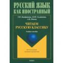 Читаем русскую классику. Учебное пособие