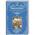 Вальтер Скотт: Уэверли. В 2-х томах Том 1