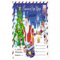 Письмо от Деда Мороза. Выпуск 3