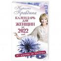 Календарь для женщин на 2022 год. 365 практик от Мастера. Лунный календарь