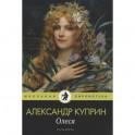 Олеся: повесть, рассказы