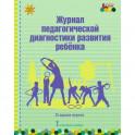 Журнал пед. диагн. развит.ребенка: старшая группа